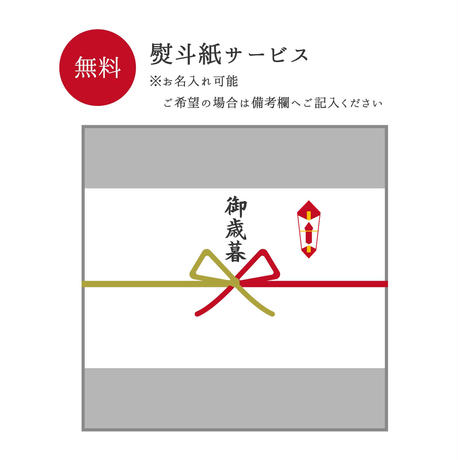 【オンラインストア限定】熨斗付きGIFT BONHER24