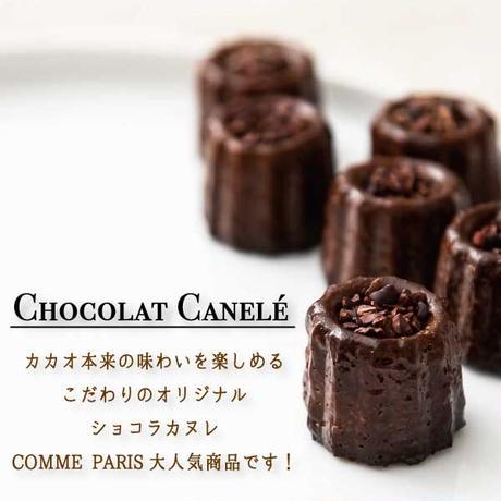 【お中元限定ギフト】大人気ショコラカヌレ入‼︎BONHEUR CHOCOLAT LUXE 24