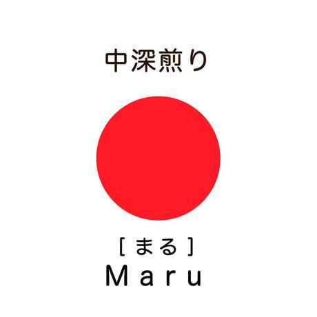 【中深煎り】オリジナルブレンド 「まる」100g