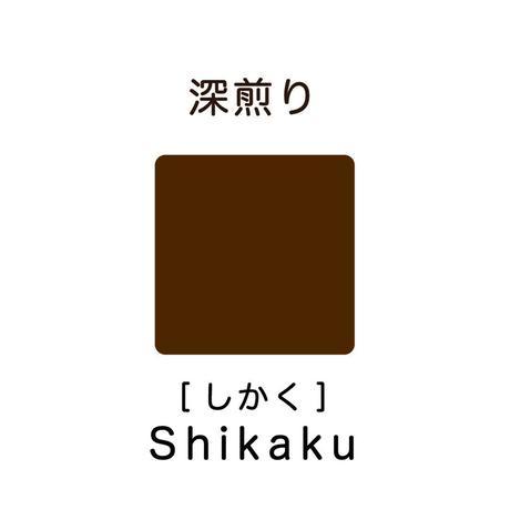 【深煎り】オリジナルブレンド 「しかく」100g