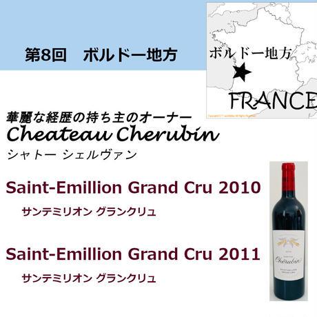 【おすすめ】産地直輸入 フランス3大ワイン生産地飲み比べ 12回コース(毎月2本) 渋谷ソムリエのセレクトワイン 月々 1万円(税込)×12回