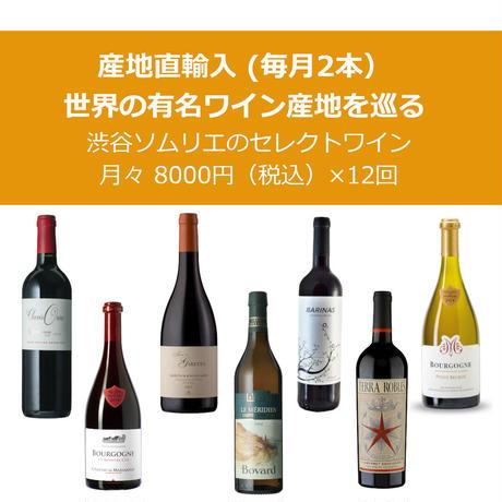 【おすすめ】産地直輸入 世界の有名ワイン産地を巡る12回コース  (毎月2本) 渋谷ソムリエのセレクトワイン 月々 8000円(税込)×12回