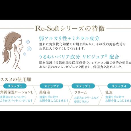 Re-Soft リソフト 乳液 シリーズのお仕上げとして 100ml 優しいグリーンフローラル セラミド配合