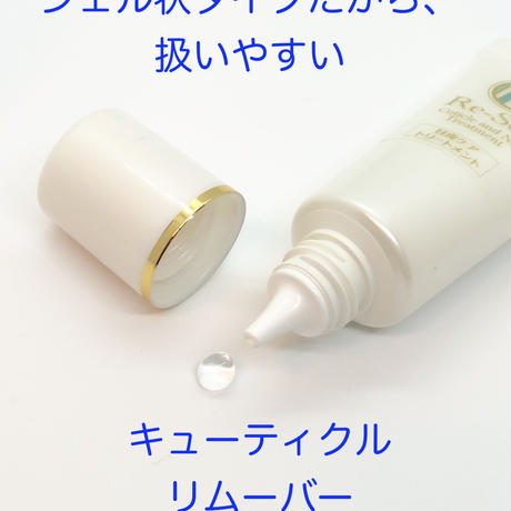 Re-Soft キューティクルリムーバー(甘皮トリートメント)