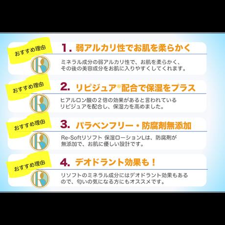 リソフト 保湿ローションL(顔・全身用)120ml