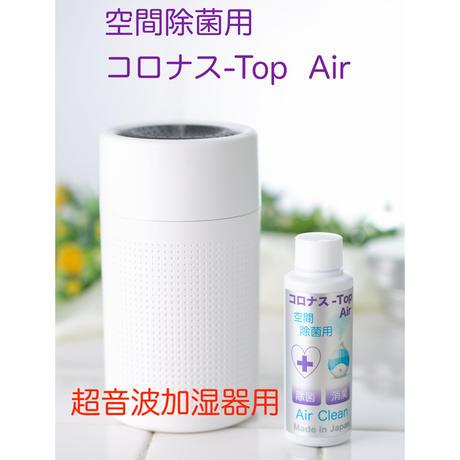 空間除菌液 炭化チタン入り コロナス-Top Air 超音波加湿器用 高い抗菌・除菌・消臭効果