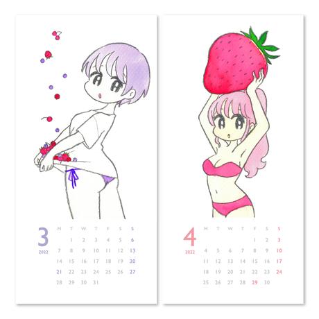 conix GOCHISOU Calendar 2021-2022 (4月始まり)