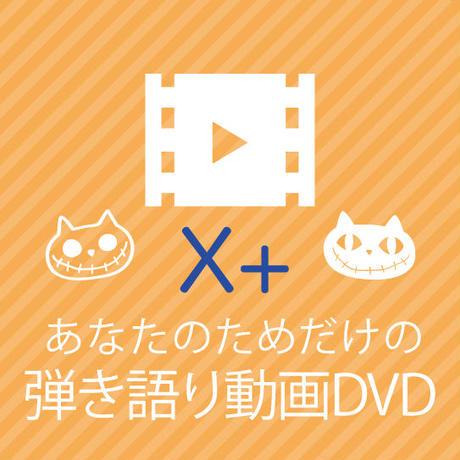 あなたのためだけの弾き語り動画DVD【 X+】