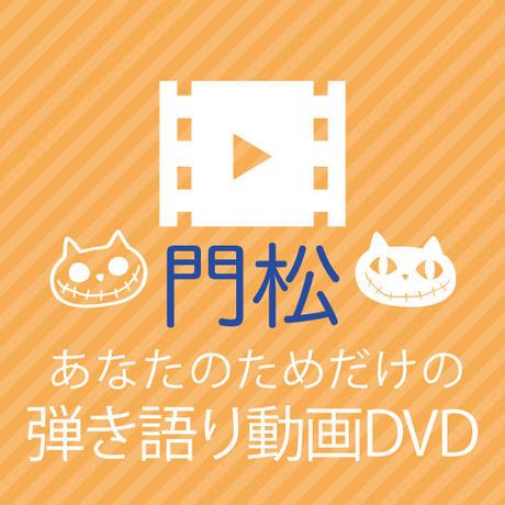 あなたのためだけの弾き語り動画DVD【門松】