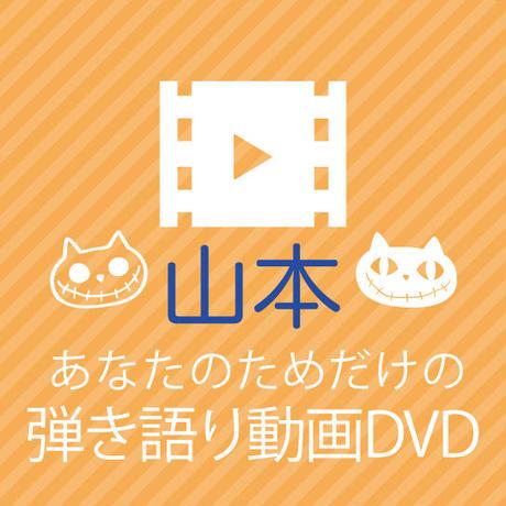 あなたのためだけの弾き語り動画DVD【山本】