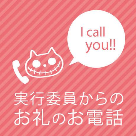 実行委員からのお礼の電話