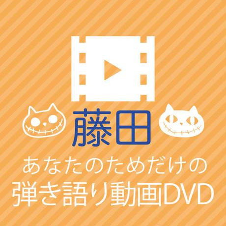 あなたのためだけの弾き語り動画DVD【藤田】