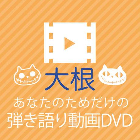 あなたのためだけの弾き語り動画DVD【大根】