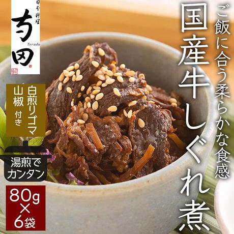 [送料込]国産牛しぐれ煮(白煎りゴマ×3・山椒付き×3)計6パック【寺田】