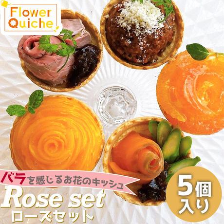 [送料込]キッシュ(5種)ローズセット【FlowerQuiche(フラワーキッシュ)】