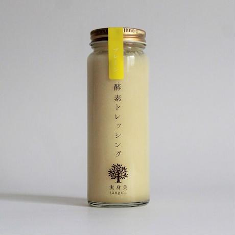[送料込]酵素ドレッシング3本セット(プレーン・有機人参・バジル) +豆乳マヨS瓶【実身美】