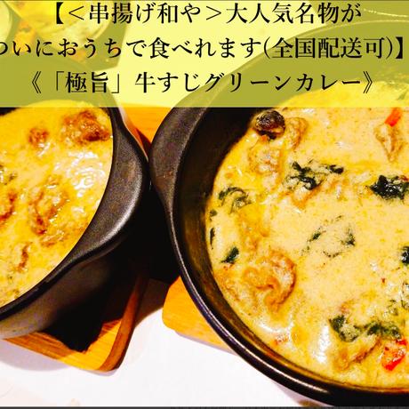 [送料込]「極旨」とろうま牛すじグリーンカレー4食分【和や】