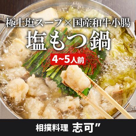 [送料込]塩もつ鍋セット(4〜5人前)【志可゛(しが)】