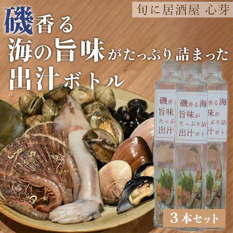 [送料込]磯香る海の旨味がたっぷり詰まった出汁ボトル3本セット【心芽】