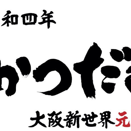[送料込]元祖串かつ「だるま」こだわりのカレー2種【だるま】