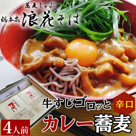 [送料込]<ギフト>牛すじゴロっと辛口カレー蕎麦 4人前セット【浪花そば】