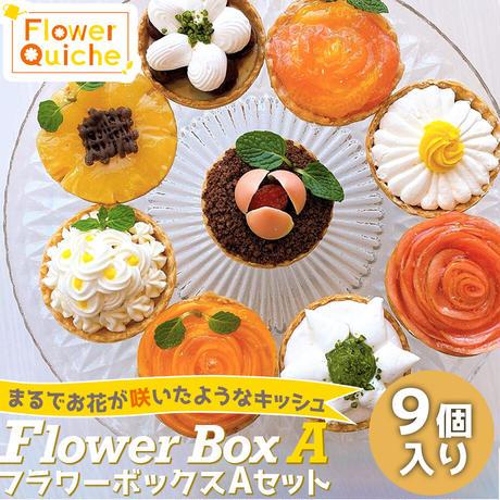[送料込]キッシュ(スイーツ系9種)フラワーBOX(Aセット)【FlowerQuiche(フラワーキッシュ)】