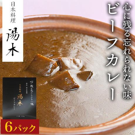 [送料込]湯木店主監修ビーフカレー(6個パック)【湯木】