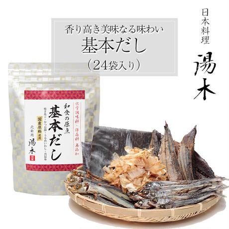 [送料込]和食の原点 基本だし(24袋入り)【湯木】