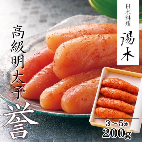 [送料込]高級明太子「誉(ほまれ)」200g (3〜5本)【日本料理 湯木】