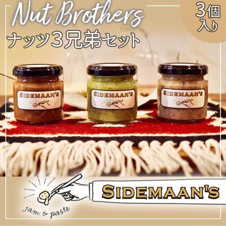 [送料込]SIDEMAAN'Sのナッツ3兄弟セット【SIDEMAAN'S】