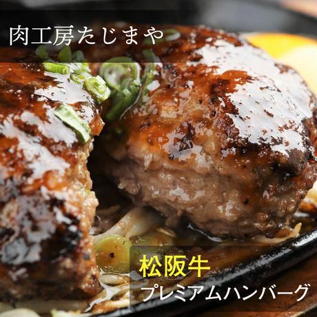[送料込]松阪牛を贅沢に使用!プレミアムハンバーグ(6個入り)【たじまや】