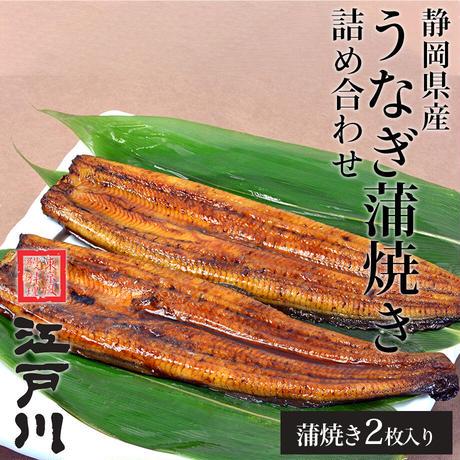 [送料込]静岡県産うなぎ蒲焼き詰合せ【江戸川】