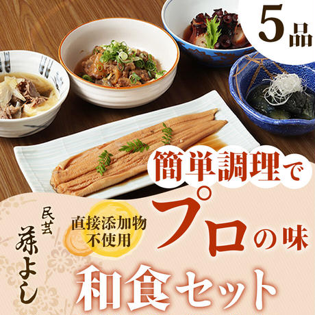 [送料込]直接添加物不使用!伝統の出汁が染みる「和食セット5品」【藤よし】