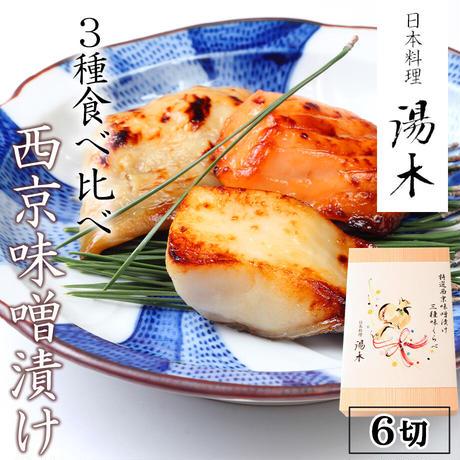[送料込]西京味噌漬け3種味比べ(6切)【湯木】