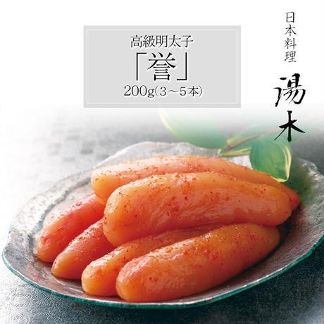 [送料込]高級明太子「誉」200g (3〜5本)【湯木】