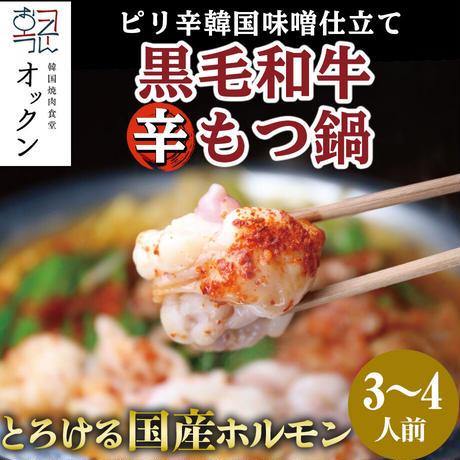 """[送料込]黒毛和牛""""辛""""もつ鍋(3~4人前)【オックン】"""