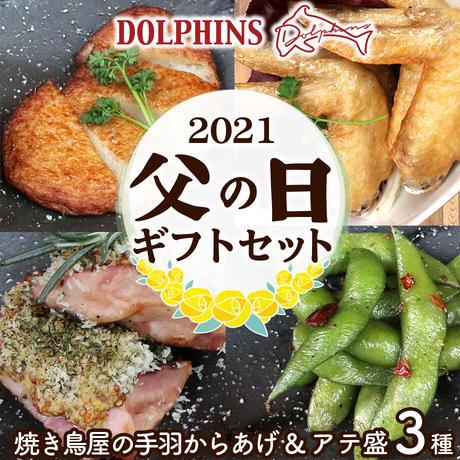 [送料無料]《2021父の日セット》(焼き鳥屋の手羽先からあげ・アテ盛り3種)【DOLPHINS】