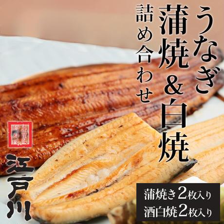[送料込]うなぎ蒲焼き&白焼詰合せ【江戸川】