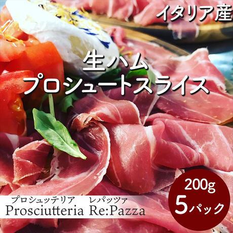 [送料込]イタリア産生ハムプロシュートスライス(200g×5パック)【Prosciutteria Re:Pazza】