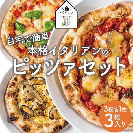 [送料込]マルゲリータ/減農薬茄子のピッツァ/瀬戸内しいたけのピッツァ3種【mothers】