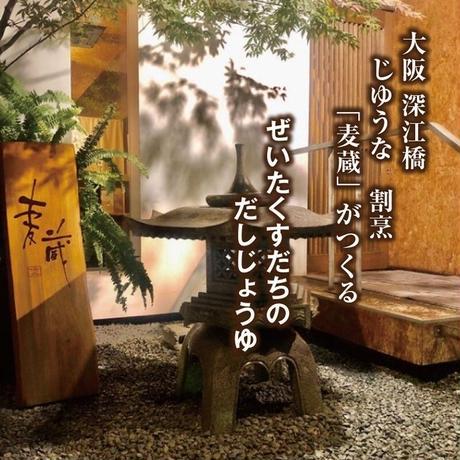 [送料込]<ギフト可>徳島県産酢橘果汁だし醤油(白&黒)2本セット【麦蔵】