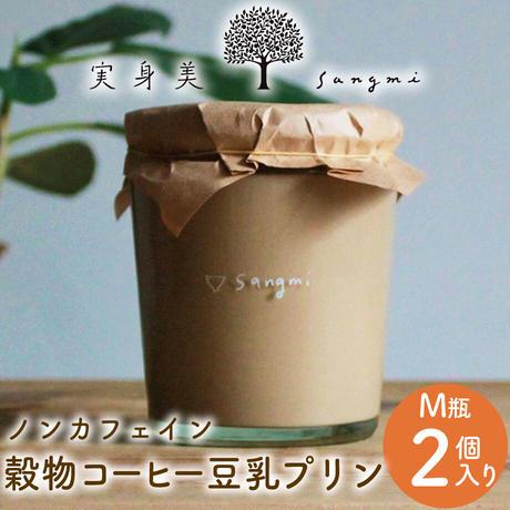 [送料込]穀物コーヒー 豆乳プリンM瓶(2個)【実身美】