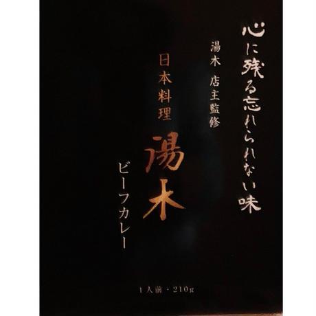 [送料込]湯木店主監修ビーフカレー(10個パック)【湯木】