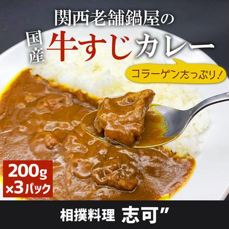 [送料込]国産牛すじカレー(200g×3パック)【志可゛(しが)】