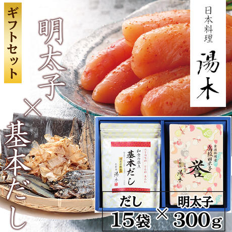 [送料込]<ギフト>基本だし(15袋入り)と明太子「誉(ほまれ)」300g(折箱入り)【日本料理 湯木】