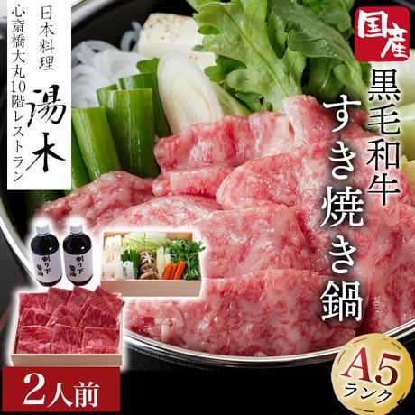 [送料込]国産黒毛和牛A5すき焼き鍋(2人前)【湯木】