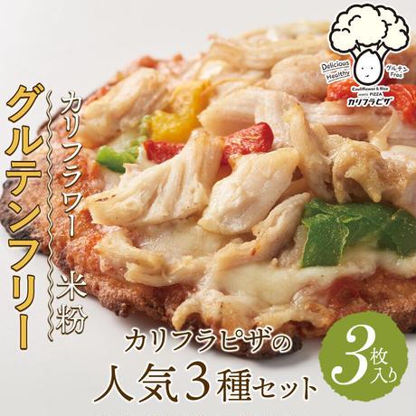 [送料込]グルテンフリー「カリフラピザ」人気の3種セット【オリーブ・串カツ酒場】