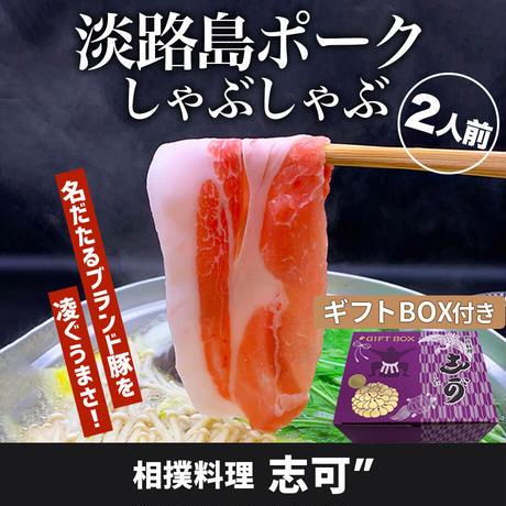 [送料込]【ギフトBOX付き】淡路島ポークしゃぶしゃぶ(2人前)【志可゛(しが)】