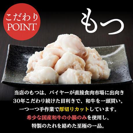 [送料込]選べる4種の味!和牛ホルモン焼き(2倍盛り)【志可゛(しが)】