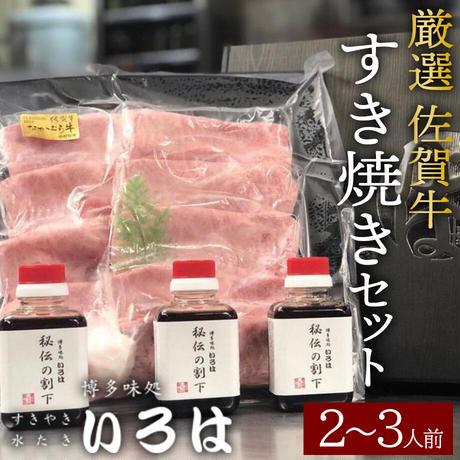 [送料込]いろはのすき焼きセット(佐賀牛、なかむら牛)300g(2~3人前)【いろは】